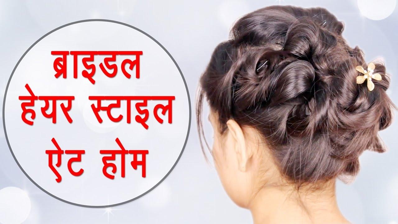 Bridal Hairstyle At Home In Hindi For Long To Medium Hair | Khoobsurati  Studio regarding Bridal Hairstyle Video In Hindi